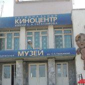 Музей Герасимова